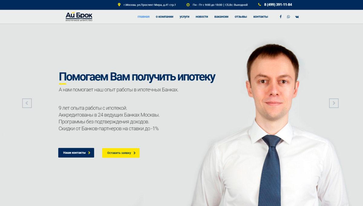 Сайт для компании Ай Брок
