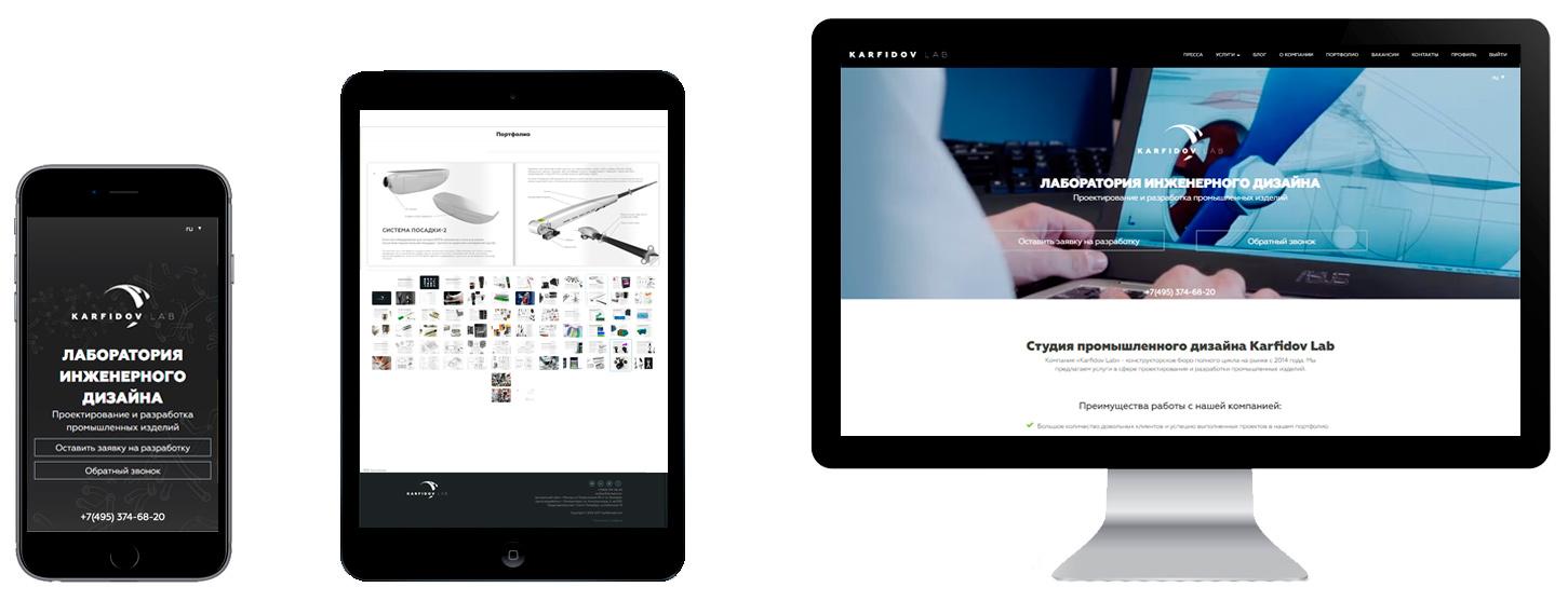 Сайт для Карфидов Лаб. Адаптивность под мобильные устройства
