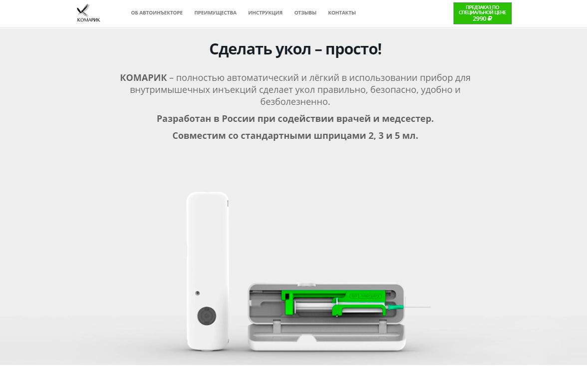 Сайт для компании. Автоинъектор Комарик