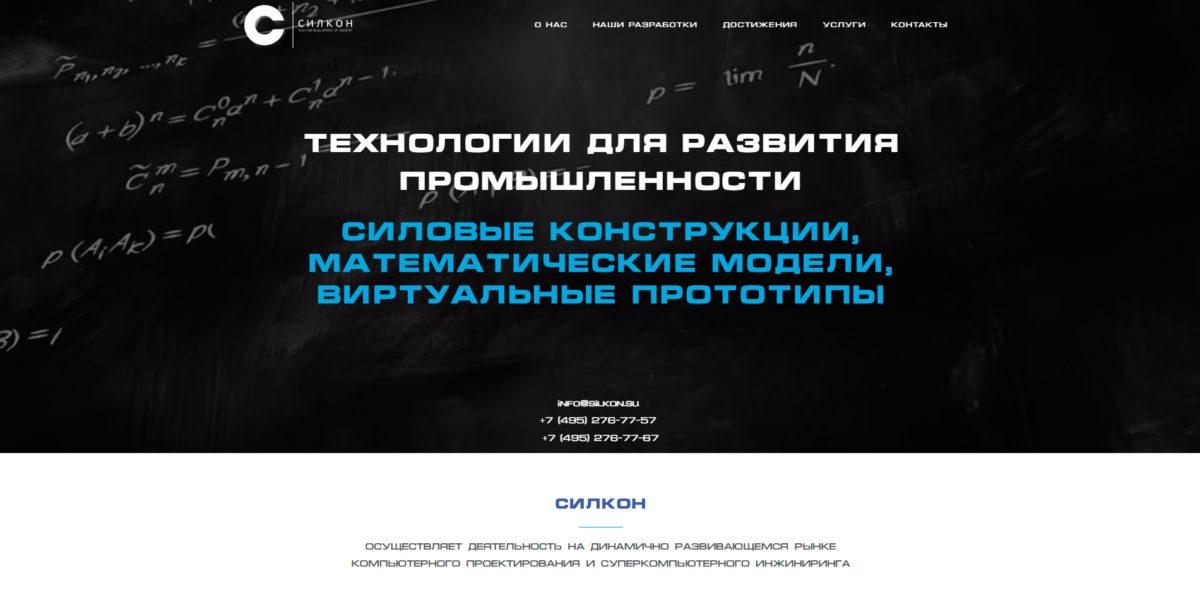 Силкон. Сайт