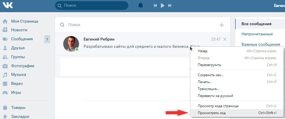 Лайфхак в Вконтакте. R-coder