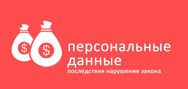 С 1 июля штрафы за нарушение закона о персональных данных увеличатся